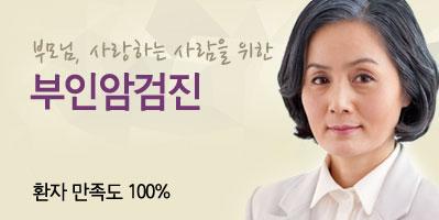 여성암검진